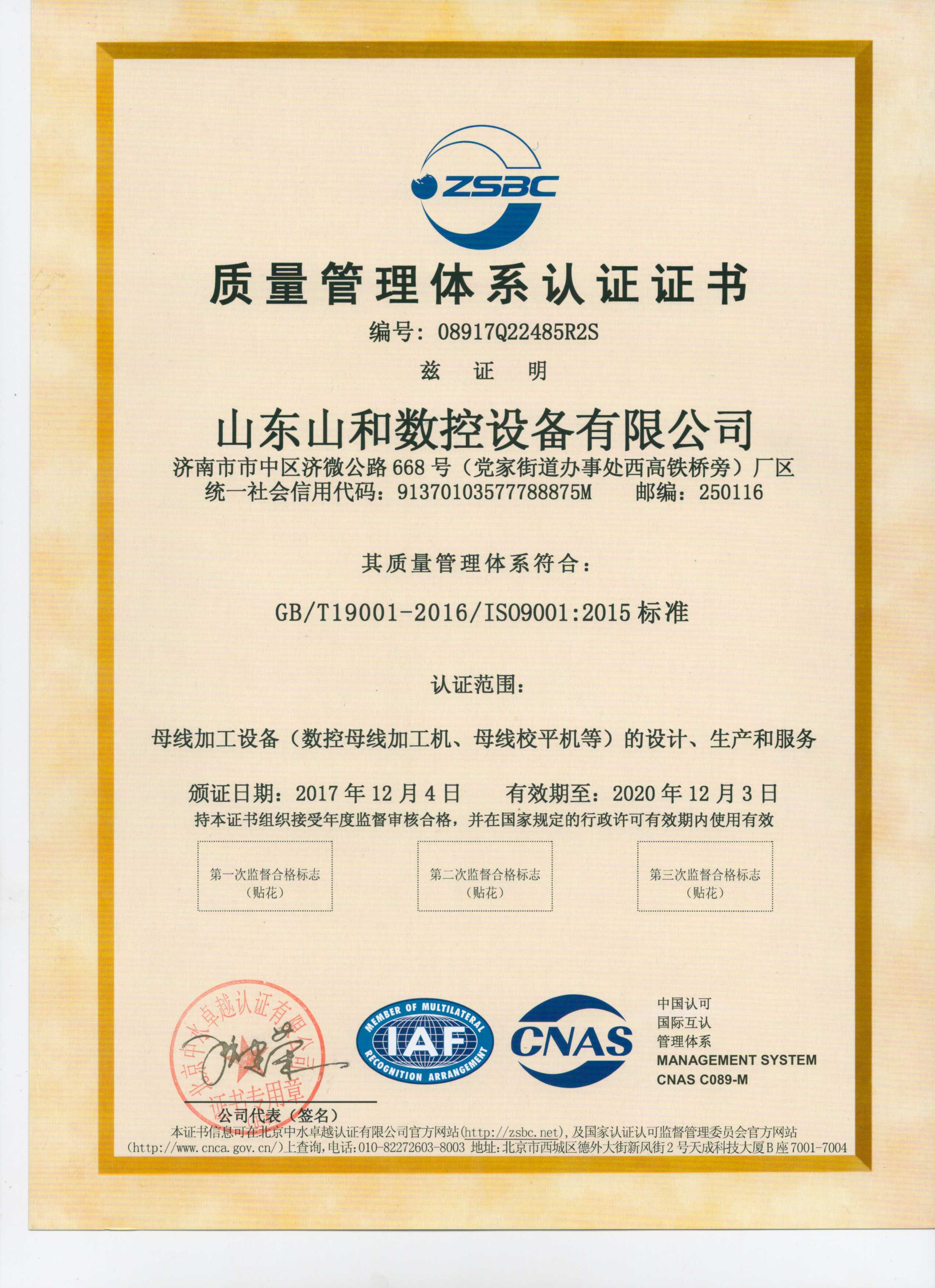 ISO9000-1