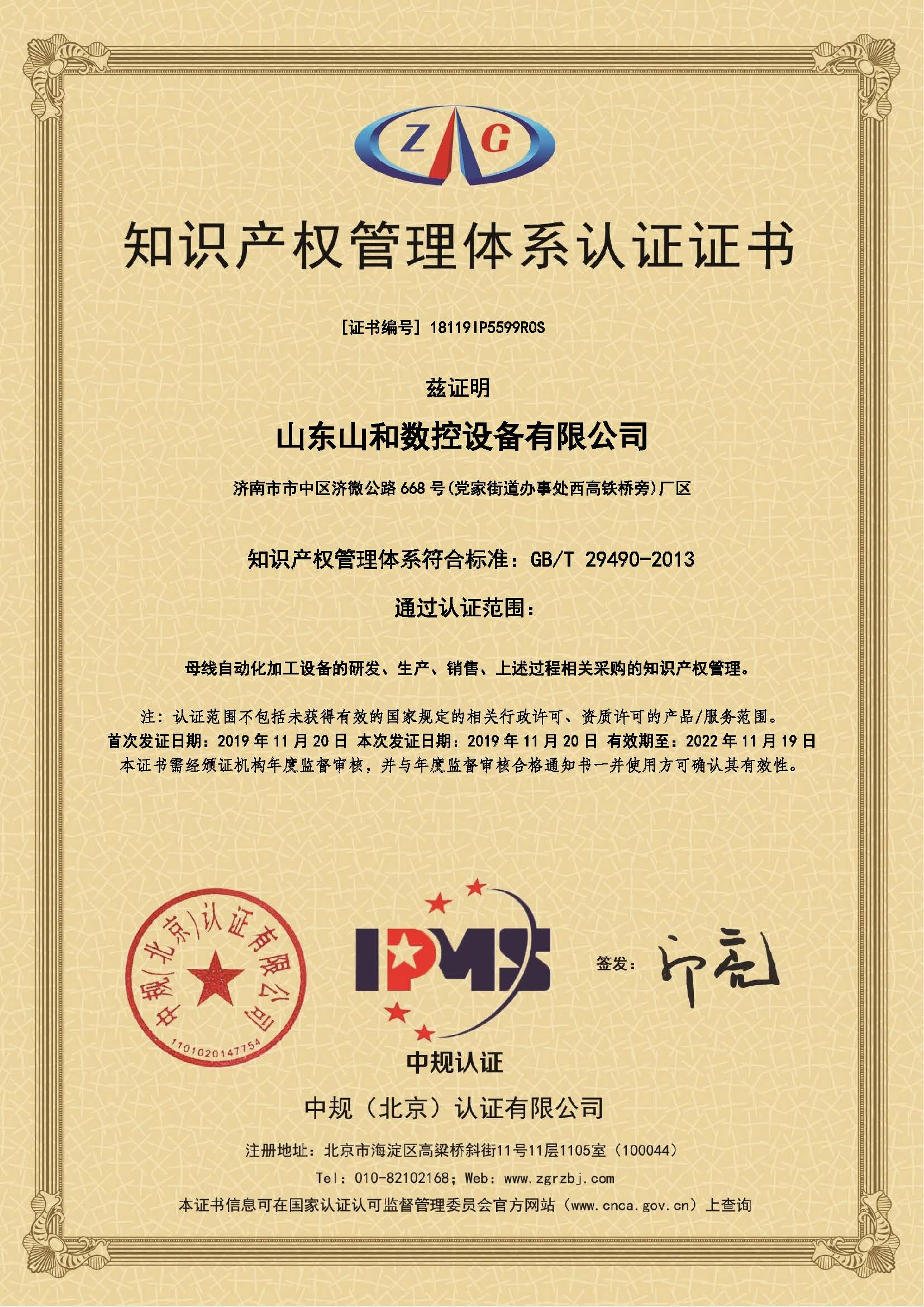 知识产权专利